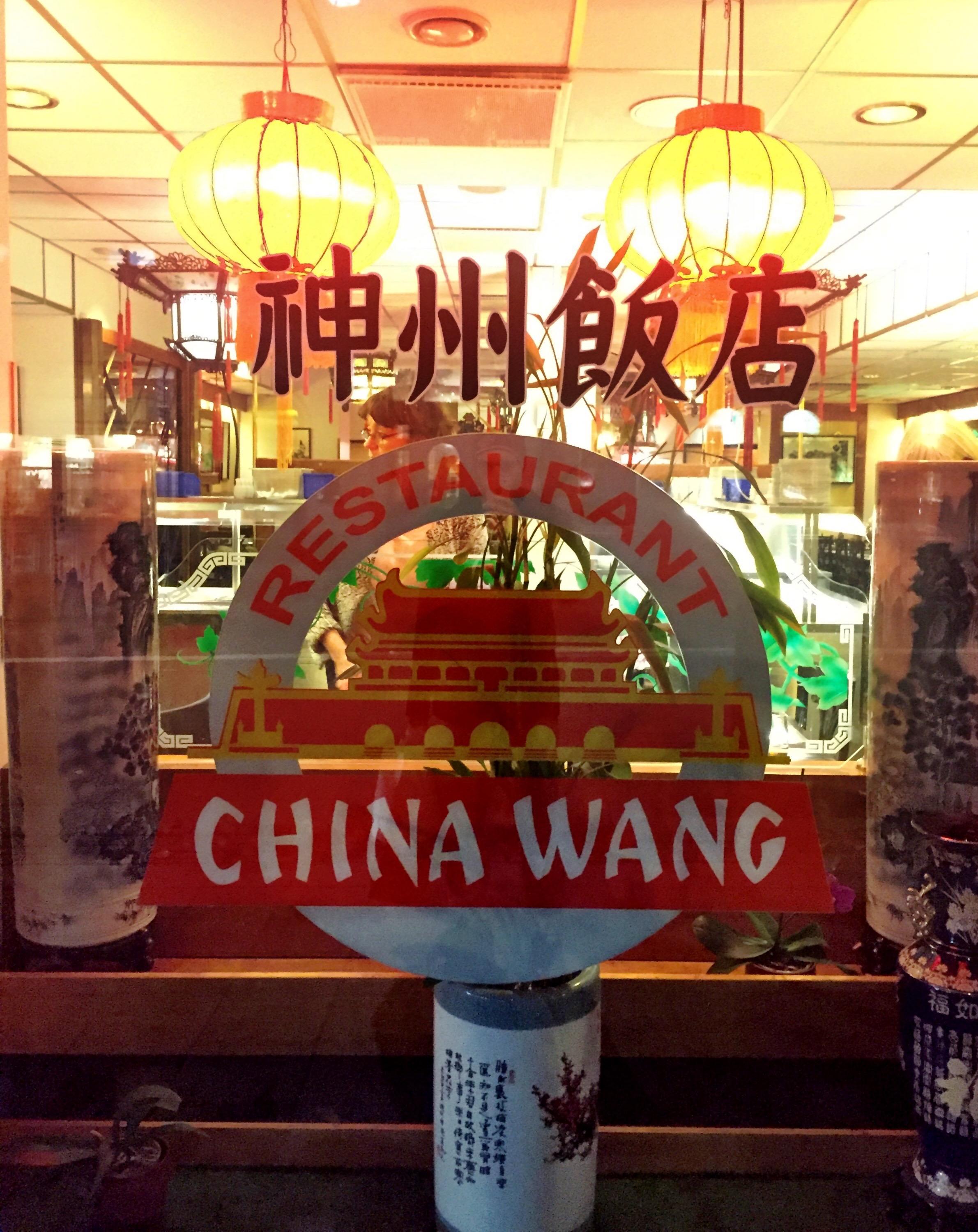 China Wang вид с улицы