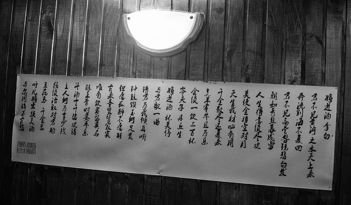 Han poetry