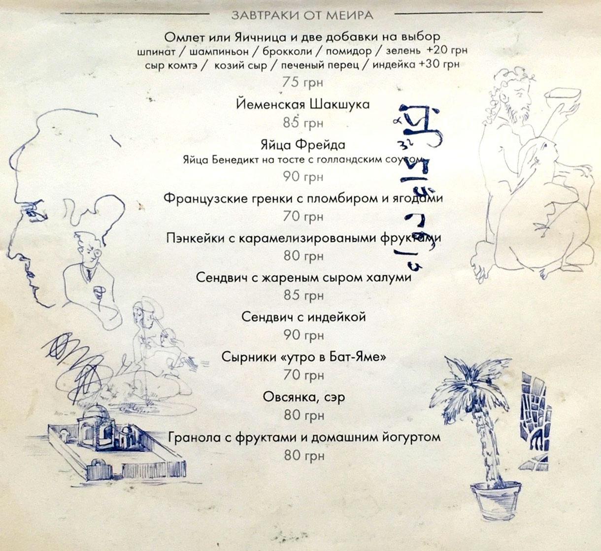 Dizyngoff меню