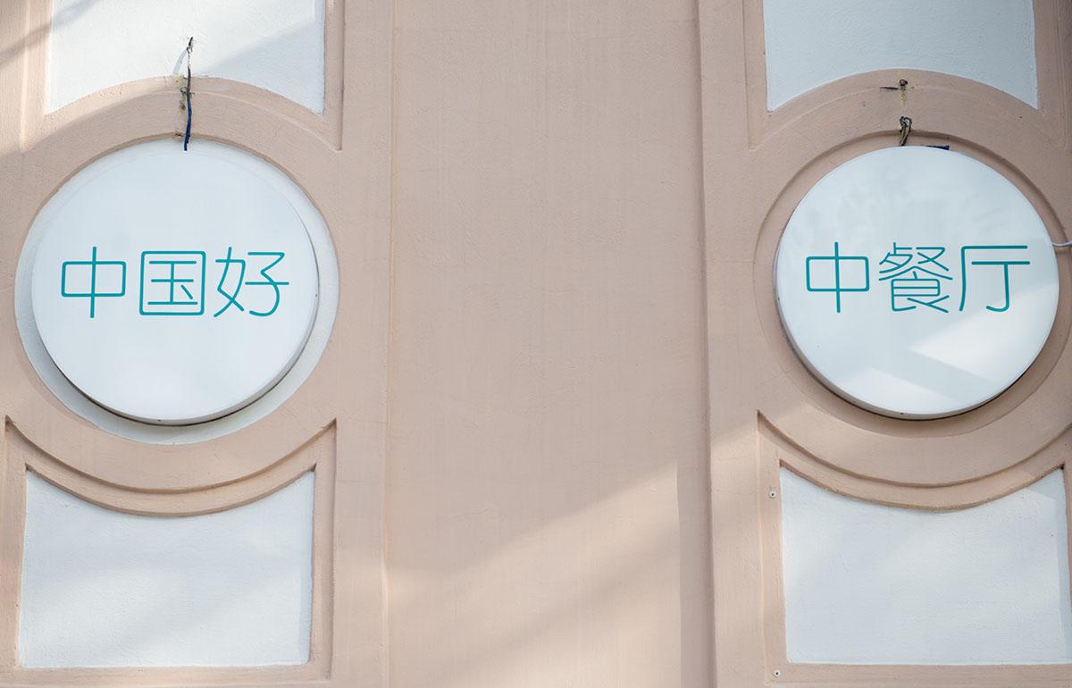 Иероглиф слева означает «Китайский привет», а справа –«китайское кафе».